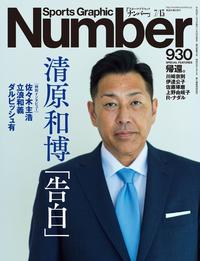 Number(ナンバー)930号