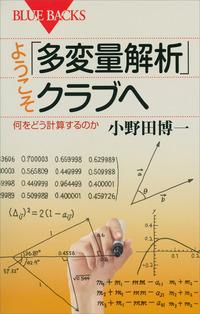 ようこそ「多変量解析」クラブへ 何をどう計算するのか-電子書籍