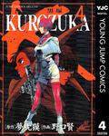 KUROZUKA―黒塚― 4-電子書籍