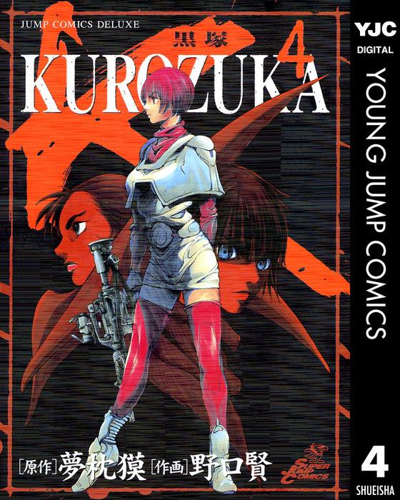 KUROZUKA―黒塚― 4-電子書籍-拡大画像
