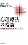 心理療法の常識 : 心理療法士の実践マニュアル-電子書籍