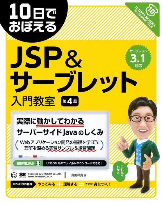10日でおぼえるJSP&サーブレット入門教室 第4版拡大写真