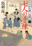 七人の手練 たそがれ横丁騒動記(一)-電子書籍