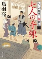 「たそがれ横丁騒動記(角川文庫)」シリーズ