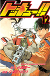 トッキュー!!(12)-電子書籍