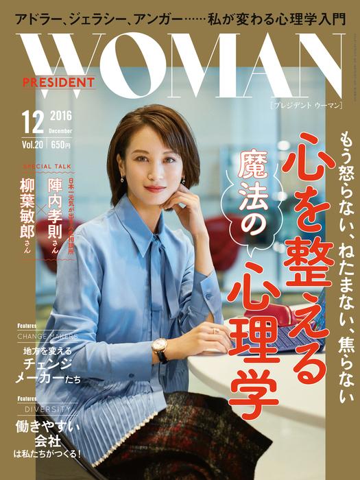 PRESIDENT WOMAN 2016年12月号拡大写真