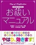 お祓いマニュアル-電子書籍