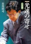 光速の寄せ 矢倉編-電子書籍