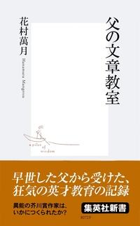 父の文章教室-電子書籍