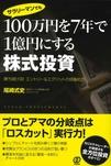 100万円を7年で1億円にする株式投資-電子書籍