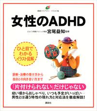 女性のADHD-電子書籍