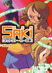 感応者SAKI ネットストーカーの罠-電子書籍