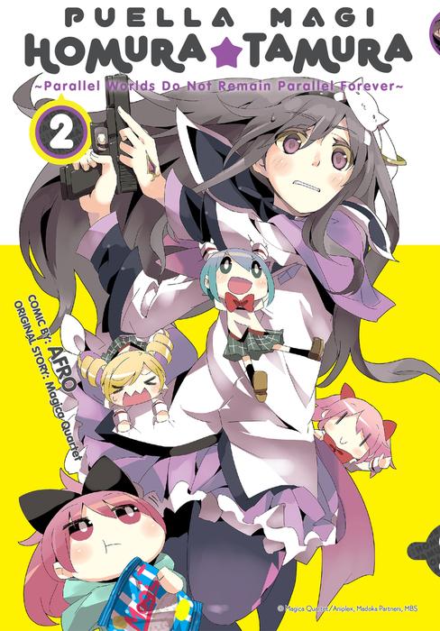 Puella Magi Homura Tamura, Vol. 2拡大写真