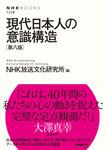 現代日本人の意識構造[第八版]-電子書籍