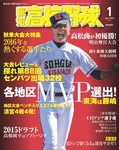 報知高校野球2016年1月号-電子書籍