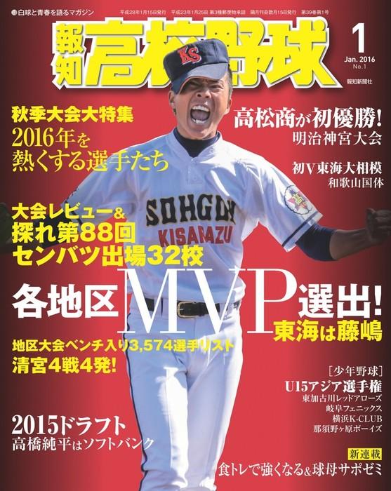 報知高校野球2016年1月号拡大写真
