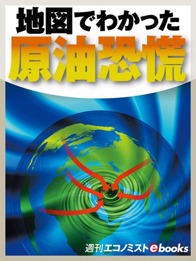 地図でわかった原油恐慌-電子書籍