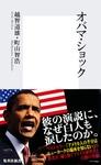 オバマ・ショック-電子書籍