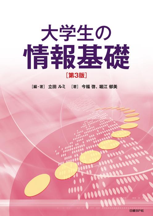 大学生の情報基礎 第3版-電子書籍-拡大画像