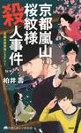 京都嵐山 桜紋様殺人事件 長編京都旅情ミステリー-電子書籍