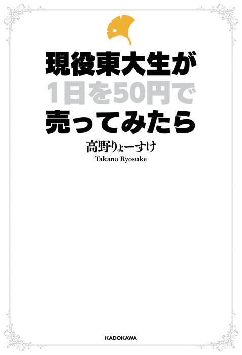 現役東大生が1日を50円で売ってみたら-電子書籍-拡大画像