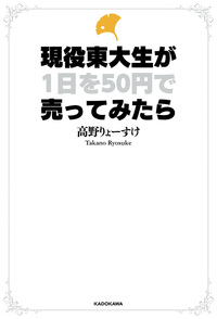現役東大生が1日を50円で売ってみたら-電子書籍