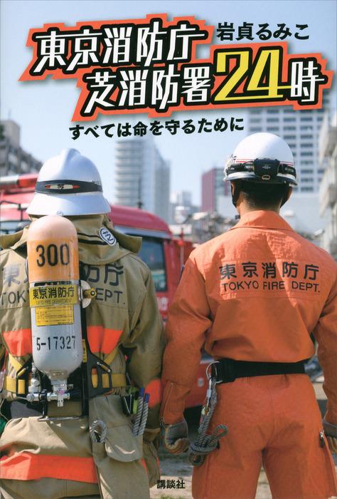 東京消防庁 芝消防署24時 すべては命を守るために拡大写真