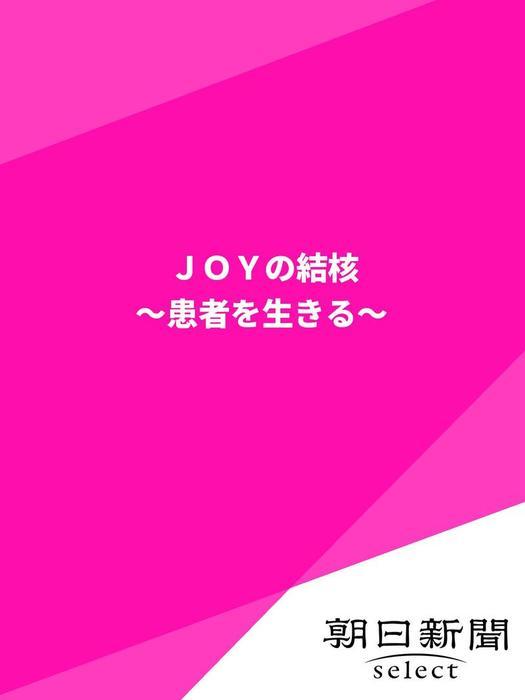 JOYの結核 ~患者を生きる~拡大写真