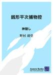 銭形平次捕物控 神隠し-電子書籍