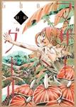 旧約マザーグール(下)【特典ペーパー付き】-電子書籍