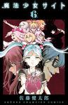 魔法少女サイト 6-電子書籍