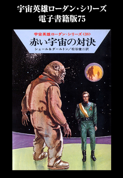 宇宙英雄ローダン・シリーズ 電子書籍版75 赤い宇宙の対決-電子書籍