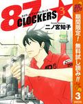 87CLOCKERS【期間限定無料】 3-電子書籍