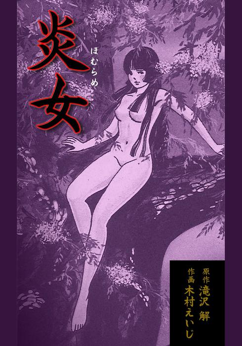 炎女-電子書籍-拡大画像