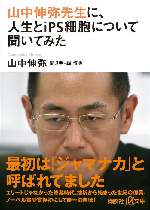 山中伸弥先生に、人生とiPS細胞について聞いてみた拡大写真