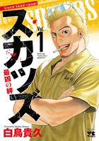 スカッズ~最凶の絆~(ヤングチャンピオン・コミックス)
