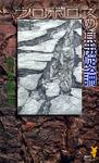 ウロボロスの基礎論-電子書籍