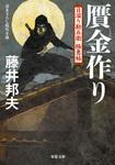 日溜り勘兵衛極意帖 : 7 贋金作り-電子書籍