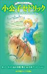 小学館ジュニア文庫 世界名作シリーズ 小公子セドリック-電子書籍