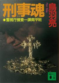 刑事魂-電子書籍