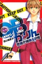 QBかりん 警視庁特殊SP班(Kiss)