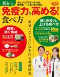 腸から免疫力を高める!食べ方 がん、インフルエンザ、カゼ、食中毒…に負けない体に!-電子書籍