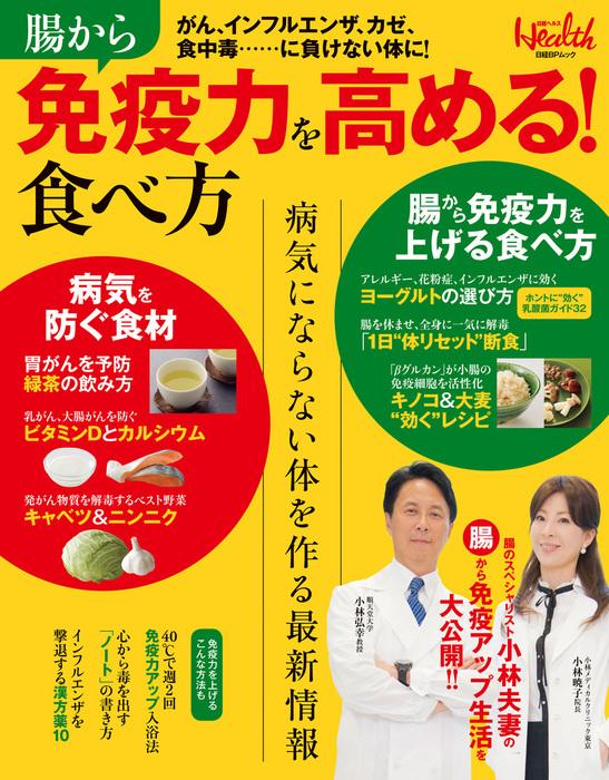 腸から免疫力を高める!食べ方 がん、インフルエンザ、カゼ、食中毒…に負けない体に!-電子書籍-拡大画像