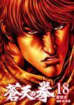 蒼天の拳 18巻-電子書籍