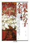 岡本かの子全集(12)-電子書籍