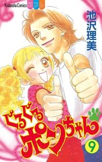 ぐるぐるポンちゃん(9)-電子書籍