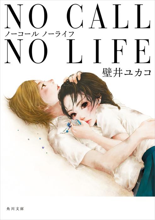 NO CALL NO LIFE拡大写真