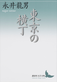 東京の横丁-電子書籍