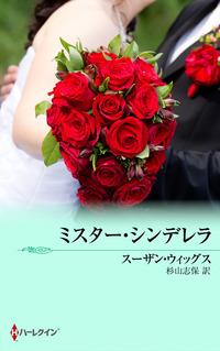 ミスター・シンデレラ-電子書籍