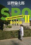 SRO2 死の天使-電子書籍